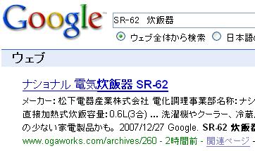 もうGoogle