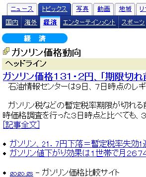 Y!ニュース