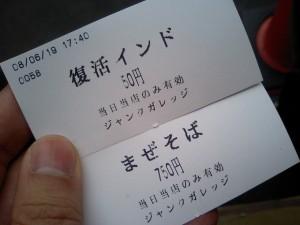 ジャンクガレッジ800円