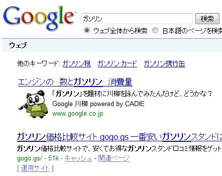 Google 川柳β