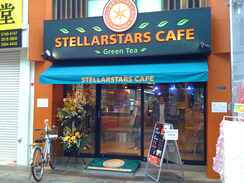 STELLARSTARS CAFE 武蔵小山