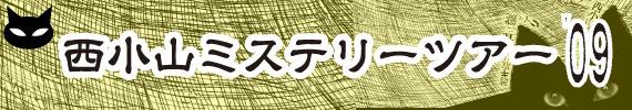 西小山ミステリーツアー'09