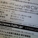 Mt.富士ヒルクライム2009 参加通知届く