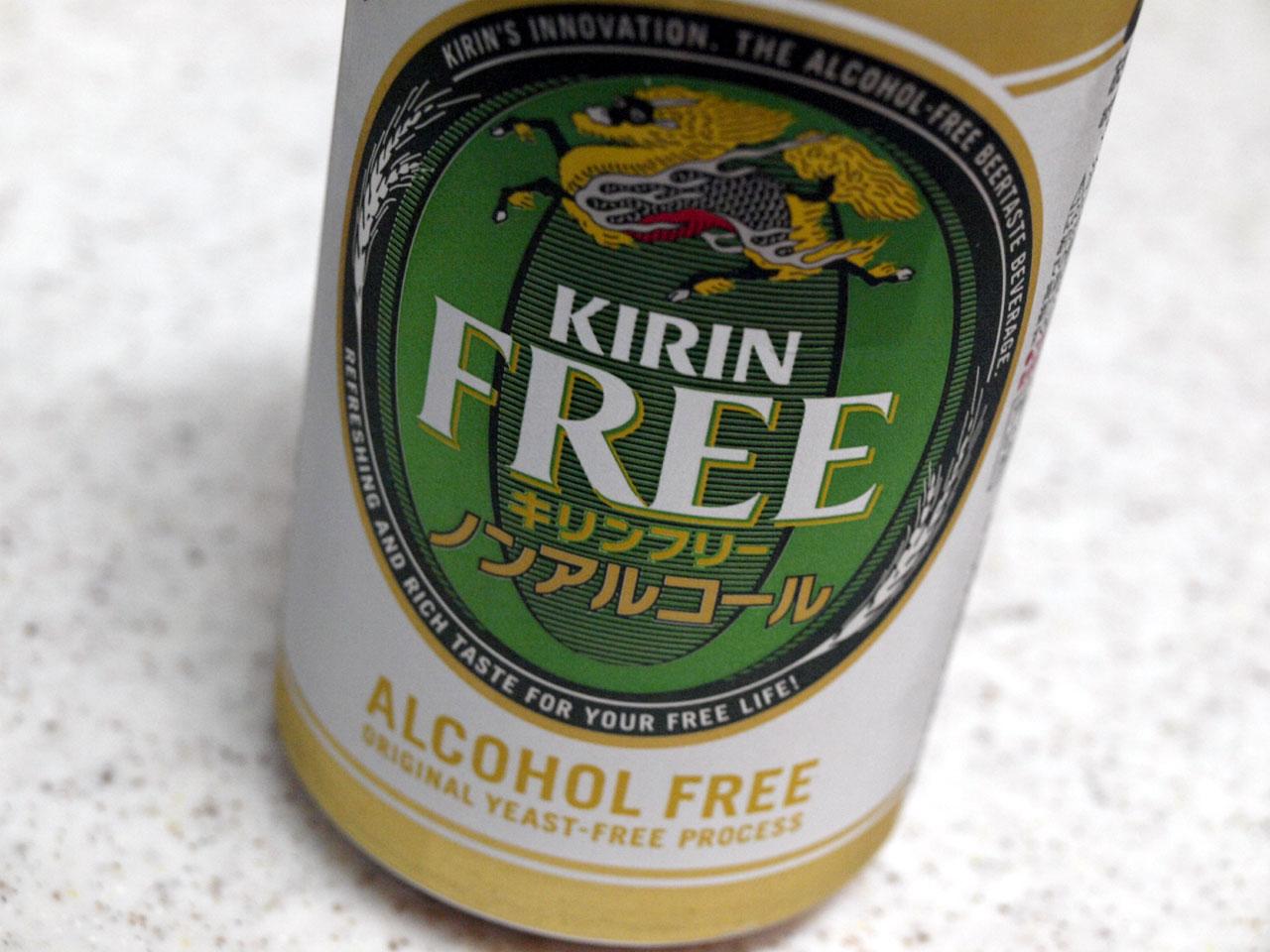 KIRIN FREE アルコール0.00%!