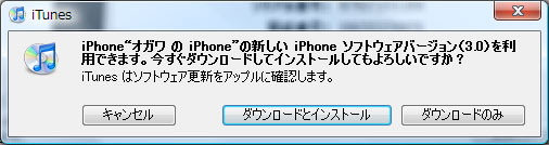 iPhone OS 3.0ソフトウェアアップデート、キタ!