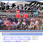 第7回富士チャレンジ200