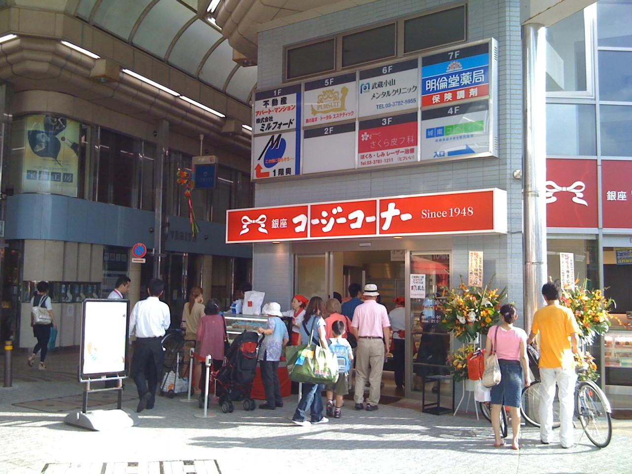 銀座コージーコーナー武蔵小山店