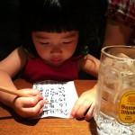 居酒屋メニューでお勉強~ – from Instagram