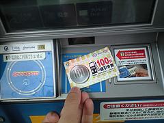 ガソリン100円引き