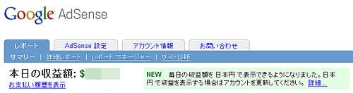Google AdSenseが日本円に対応
