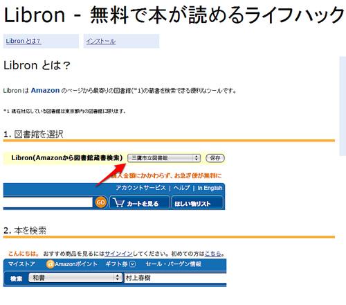 Amazonの手前に図書館が!「Libron」