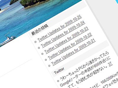 Twitterのつぶやきを『Twitter Tools』でWordPressに。
