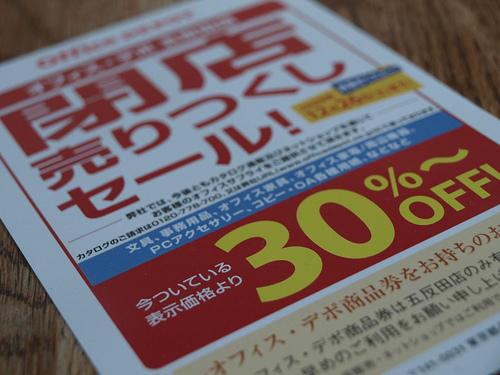 オフィス・デポ五反田 閉店セール