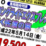 JR東日本「びゅう佐渡ロングライド」臨時列車申込んだ!