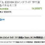 23インチワイド液晶が1万円台。