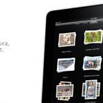 iPadが4月末発売だそうですよ!