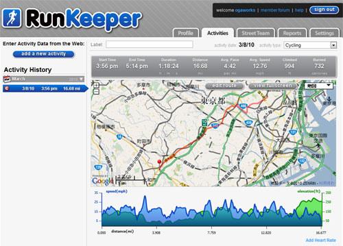 RunKeeperを自転車で使ってみた!