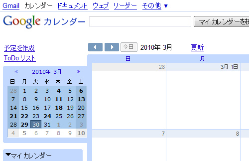 Google カレンダー予定の添付ファイル