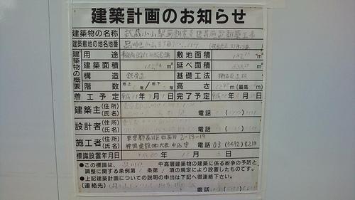 武蔵小山駅前創業支援等施設新設工事