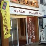 元祖からあげ 天 武蔵小山店