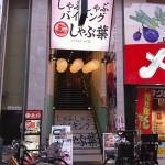 「しゃぶ葉 武蔵小山」の飲み放題が凄い件
