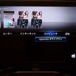 AppleTV買ってみた!(コンピュータ編)