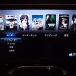 AppleTV買ってみた!(ムービー編)