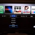 AppleTV買ってみた!(インターネット編)