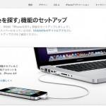 iOS4.2で「iPhoneを探す」してみた!