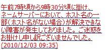 Xymonのメッセージ「DNS Error」は正しかった