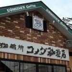 コメダ珈琲店は東京にもあるよ!