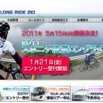 2011スポニチ佐渡ロングライド210が始まる!