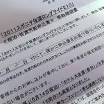 2011佐渡ロングライド210 宿&シャトルバス手配完了!