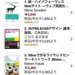 iPhone版Libronを使うと、図書館がAmazonほしい物リスト代わりになるね