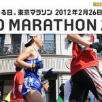 東京マラソン2012に参加しました!