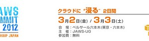 Amazon Web Service JAWS SUMMIT 2012に行ってきたメモ