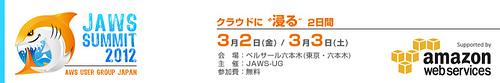 Amazon Web Service JAWS SUMMIT 2012に行ってきたメモ