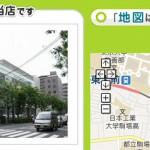 目黒区と渋谷区の領土問題。