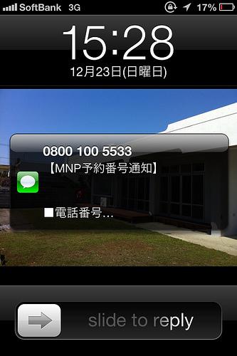 iPhone4からMNPしてauのiPhone5ユーザになったよ