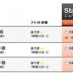 飛行機が数千円とか、札幌とか沖縄も近いもんだね。