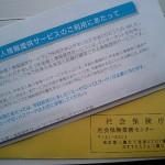 年金個人情報提供サービス(続)