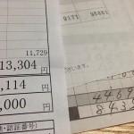 車検費用の見積りを比較してみた