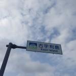 第4回 古宇利島マジックアワーRUN in 今帰仁村に参加してきた!