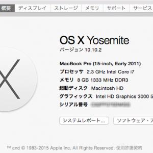やっぱり来た!MacBook Pro 2011 EarlyのGPU問題リペアエクステンションプログラム