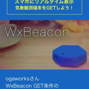 ウェザーニュースの新型気象観測端末「WxBeacon」遂に来た!