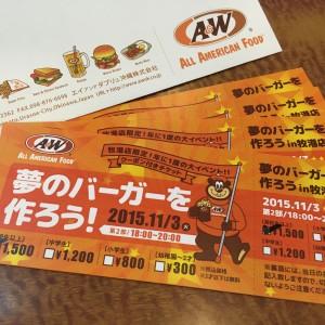 A&W食べ放題!牧港で夢のバーガーを作ってきた