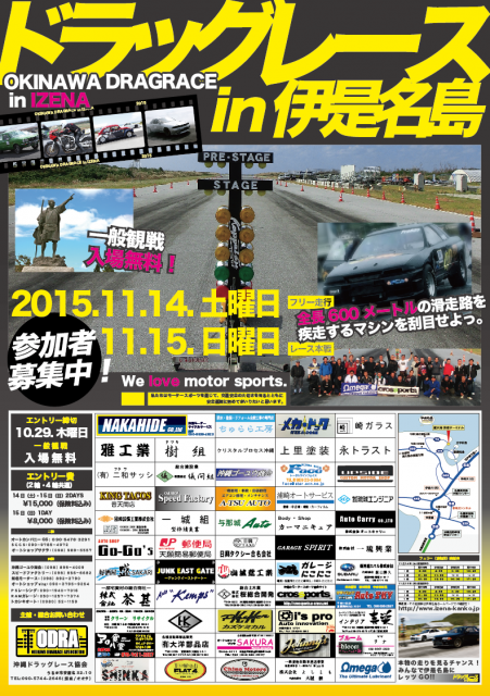 okinawa_dragrace_poster