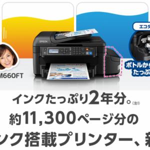 「2年間インク追加費用無し」なEW-M660FTを買ってみた!