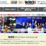 WRO Japan 2016の詳細が発表されてましたよ
