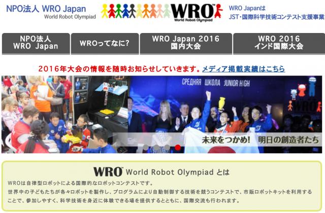 WRO Japan2016
